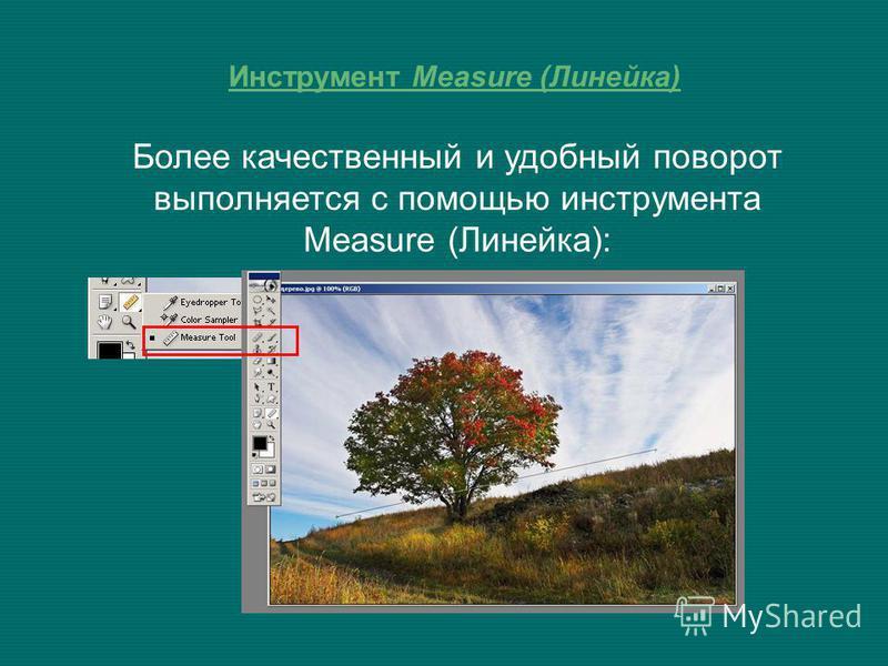 Инструмент Measure (Линейка) Более качественный и удобный поворот выполняется с помощью инструмента Measure (Линейка):