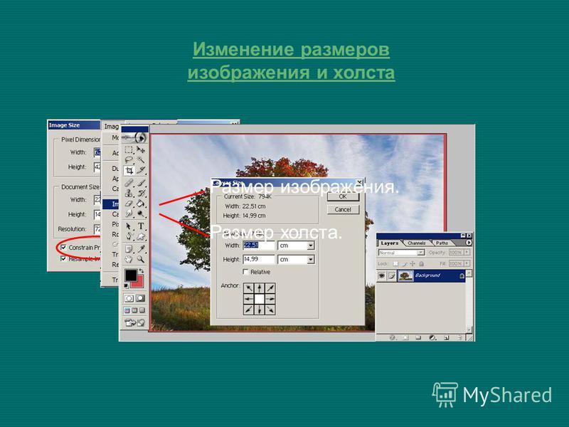 Изменение размеров изображения и холста Размер изображения. Размер холста.