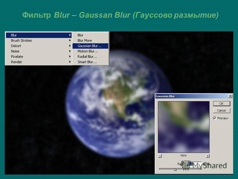 Фильтр Blur – Gaussan Blur (Гауссово размытие)