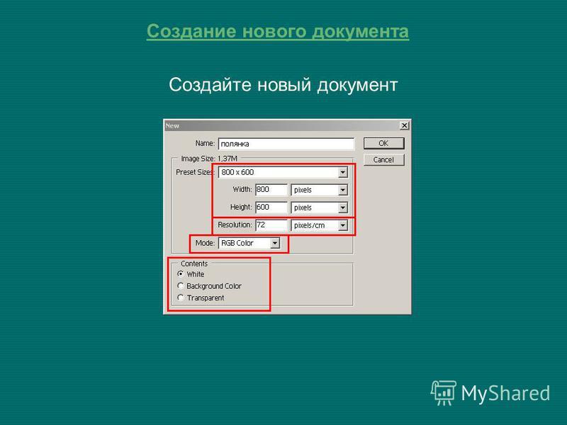 Создание нового документа Создайте новый документ