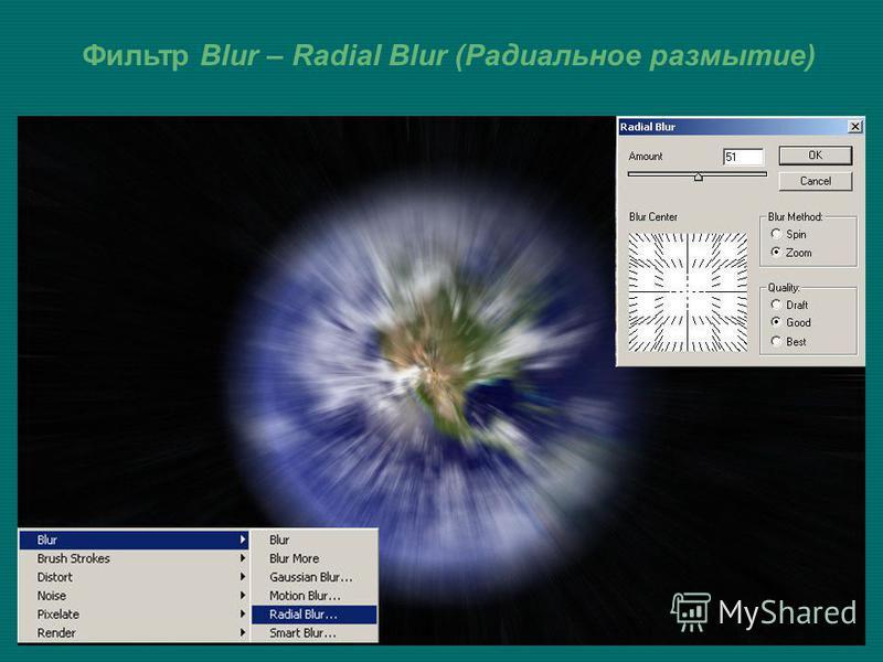 Фильтр Blur – Radial Blur (Радиальное размытие)