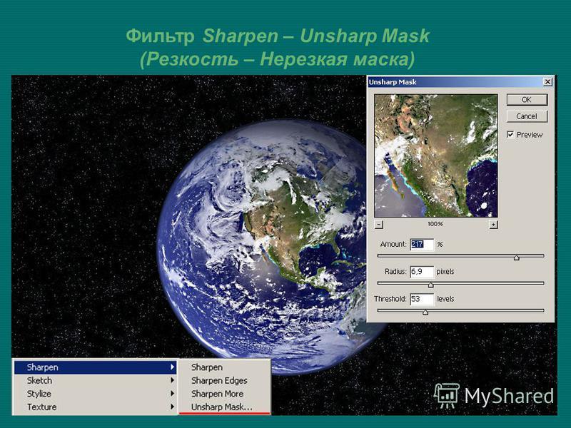 Фильтр Sharpen – Unsharp Mask (Резкость – Нерезкая маска)