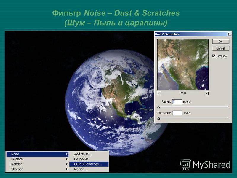 Фильтр Noise – Dust & Scratches (Шум – Пыль и царапины)