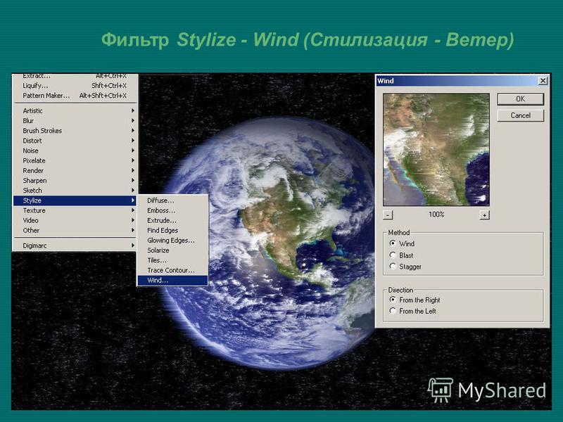 Фильтр Stylize - Wind (Стилизация - Ветер)