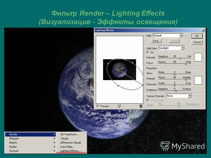 Фильтр Render – Lighting Effects (Визуализация - Эффекты освещения)