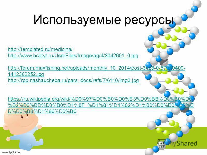 Используемые ресурсы http://templated.ru/medicina/ http://www.bcetyt.ru/UserFiles/Image/ag/4/3042601_0. jpg http://forum.maxfishing.net/uploads/monthly_10_2014/post-3428-0-57050400- 1412362252. jpg http://rpp.nashaucheba.ru/pars_docs/refs/7/6110/img3