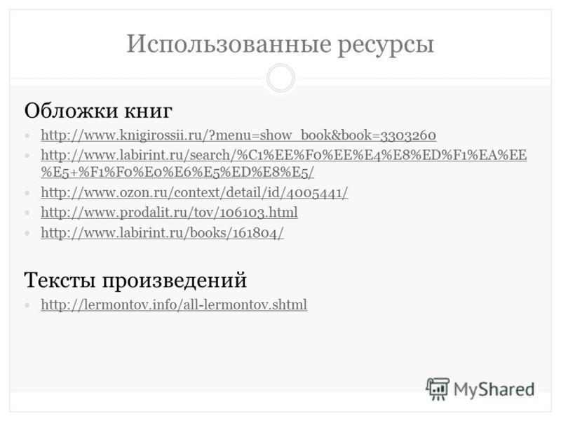 Использованные ресурсы Обложки книг http://www.knigirossii.ru/?menu=show_book&book=3303260 http://www.labirint.ru/search/%C1%EE%F0%EE%E4%E8%ED%F1%EA%EE %E5+%F1%F0%E0%E6%E5%ED%E8%E5/ http://www.labirint.ru/search/%C1%EE%F0%EE%E4%E8%ED%F1%EA%EE %E5+%F1