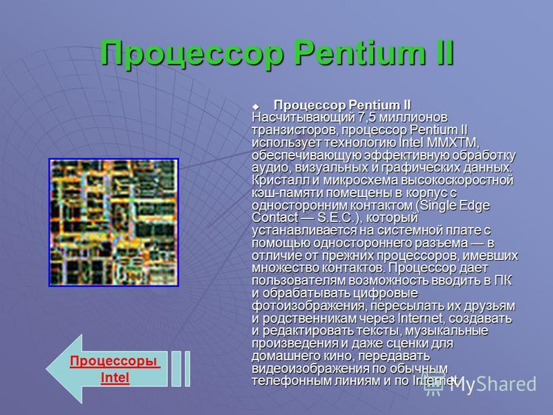 Процессор Pentium Процессор Pentium Процессор Pentium научил компьютеры работать с атрибутами
