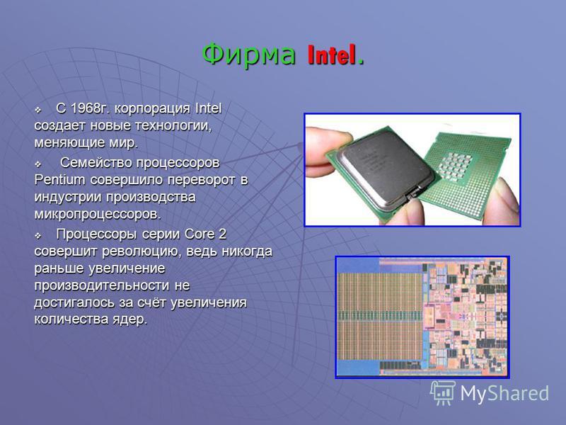 Фирма AMD. История этой компании началась в далёком 1969 году. История этой компании началась в далёком 1969 году. На протяжении всего времени существования фирмы руководство компании пыталось обогнать конкурентов в лице компании Intel. На протяжении