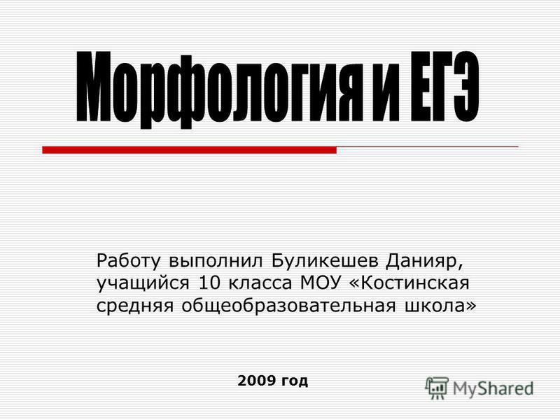 Работу выполнил Буликешев Данияр, учащийся 10 класса МОУ «Костинская средняя общеобразовательная школа» 2009 год