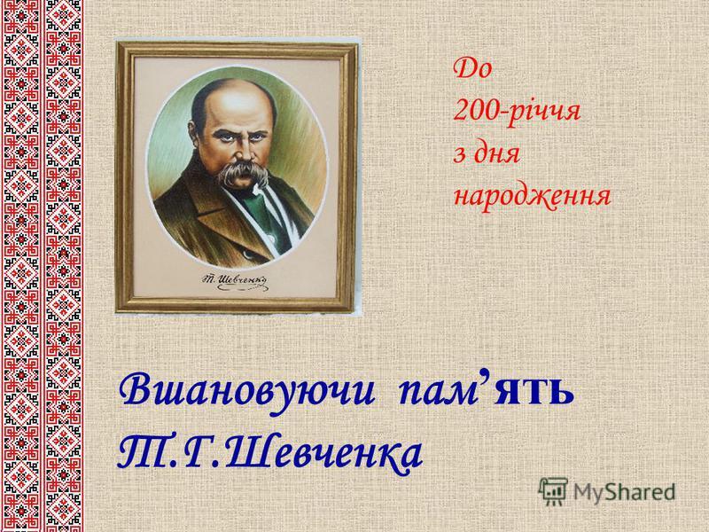 Вшановуючи пам ять Т.Г.Шевченка До 200-річчя з дня народження