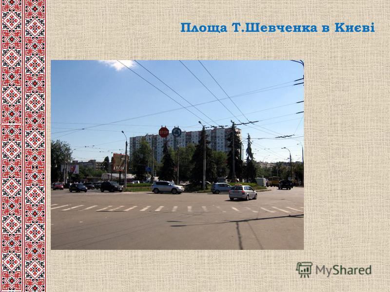 Площа Т.Шевченка в Києві
