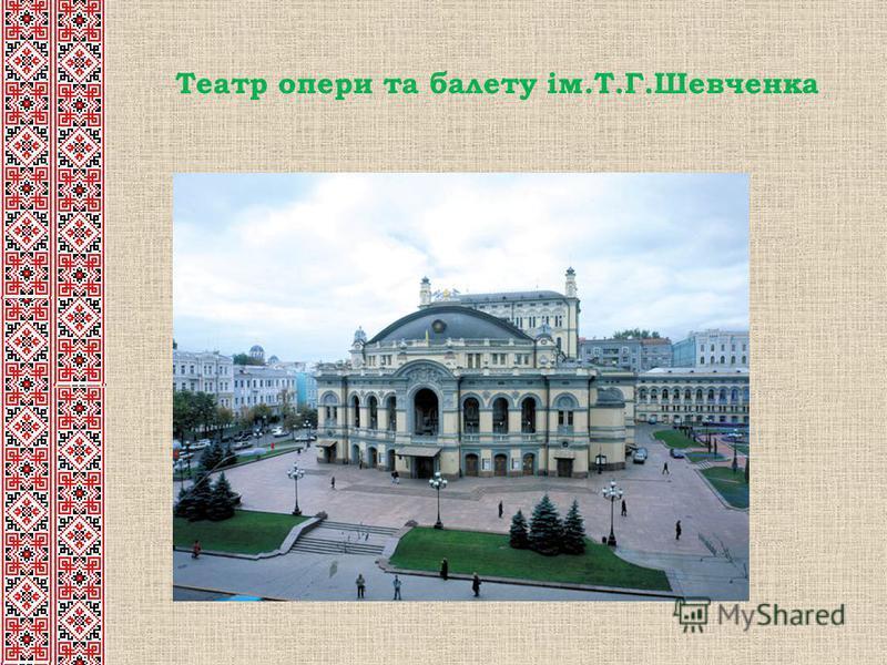 Театр опери та балету ім.Т.Г.Шевченка