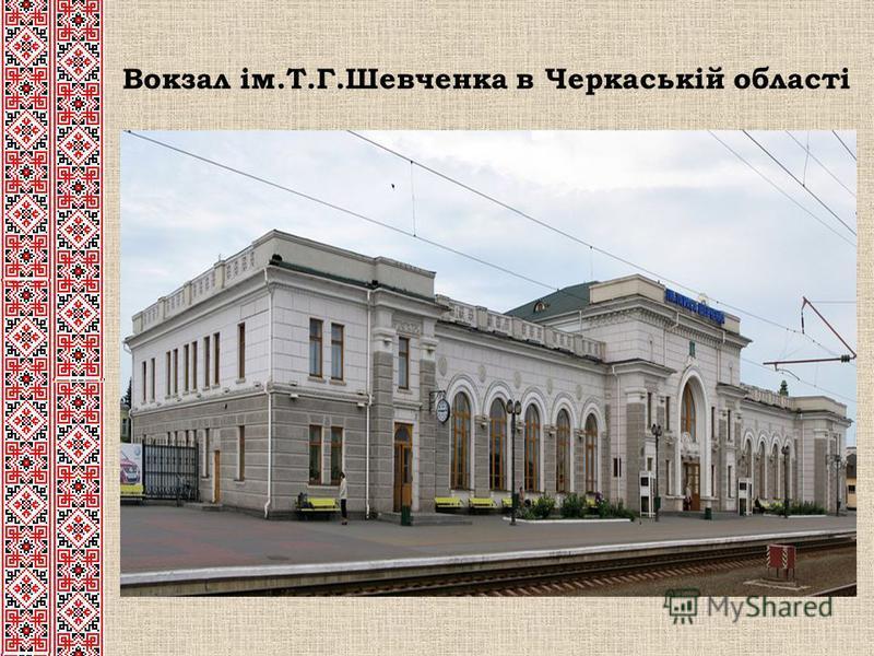 Вокзал ім.Т.Г.Шевченка в Черкаській області