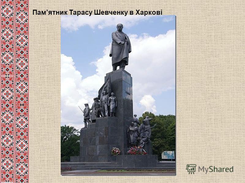 Памятник Тарасу Шевченку в Харкові
