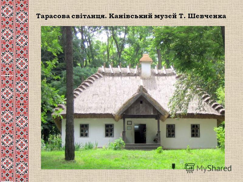 Тарасова світлиця. Канівський музей Т. Шевченка