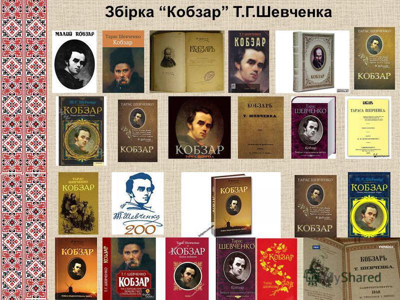 Збірка Кобзар Т.Г.Шевченка