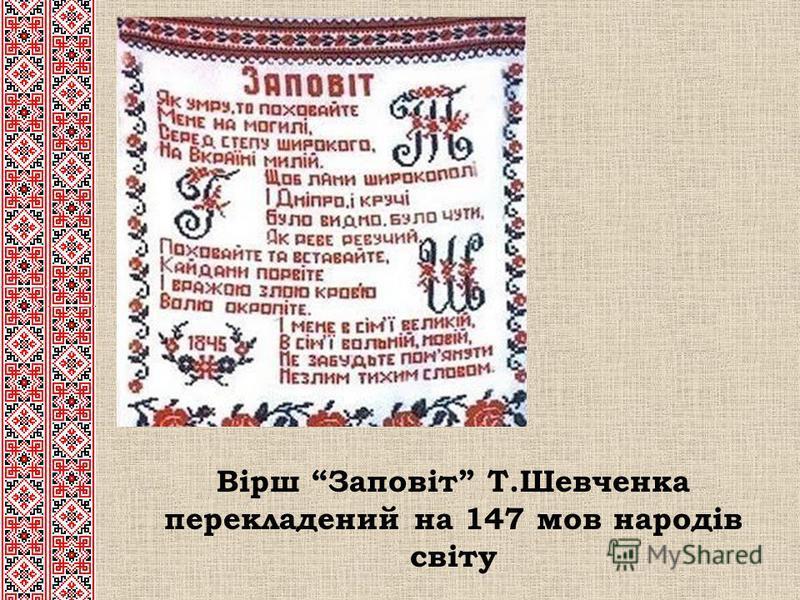 Вірш Заповіт Т.Шевченка перекладений на 147 мов народів світу