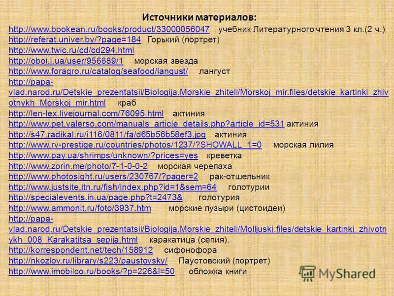 Источники материалов: http://www.bookean.ru/books/product/33000056047http://www.bookean.ru/books/product/33000056047 учебник Литературного чтения 3 кл.(2 ч.) http://referat.univer.by/?page=184http://referat.univer.by/?page=184 Горький (портрет) http: