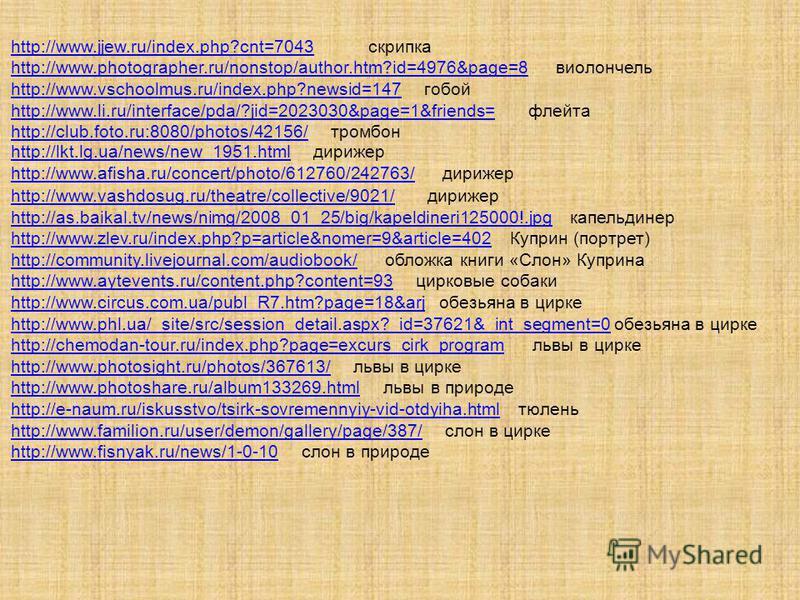 http://www.jjew.ru/index.php?cnt=7043http://www.jjew.ru/index.php?cnt=7043 скрипка http://www.photographer.ru/nonstop/author.htm?id=4976&page=8http://www.photographer.ru/nonstop/author.htm?id=4976&page=8 виолончель http://www.vschoolmus.ru/index.php?