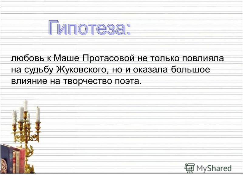 любовь к Маше Протасовой не только повлияла на судьбу Жуковского, но и оказала большое влияние на творчество поэта.