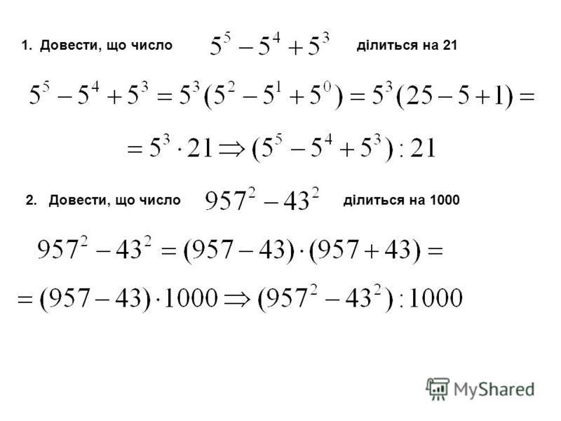 1. Довести, що числоділиться на 21 2. Довести, що числоділиться на 1000