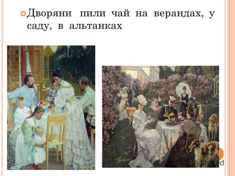 Дворяни пили чай на верандах, у саду, в альтанках