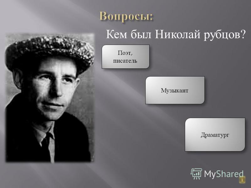 Кем был Николай рубцов ? Поэт, писатель Поэт, писатель Музыкант Драматург