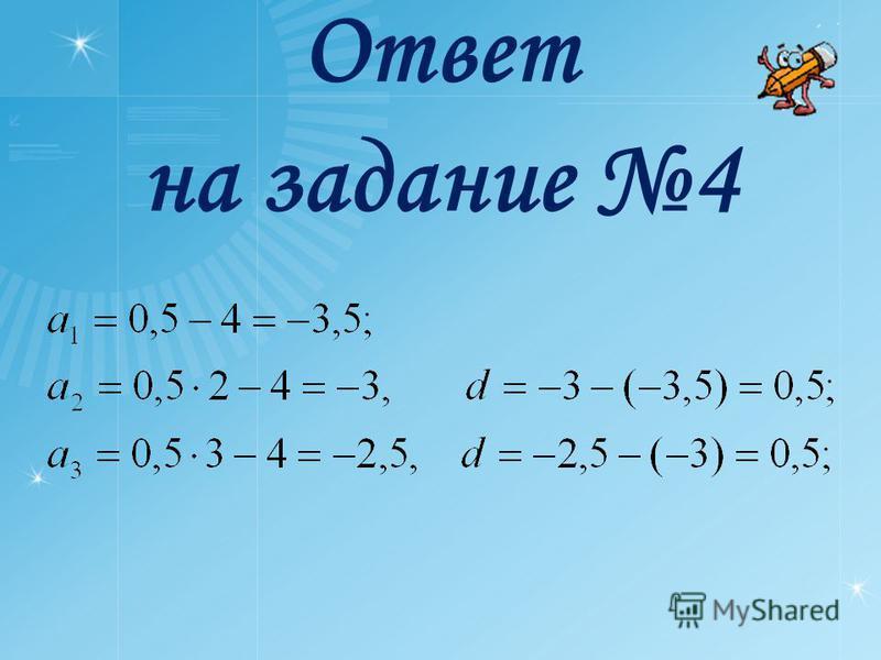 Ответ на задание 4