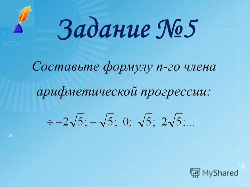 Задание 5 Составьте формулу n-го члена арифметической прогрессии: