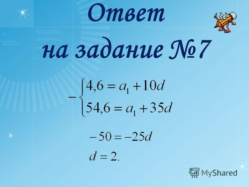 Ответ на задание 7