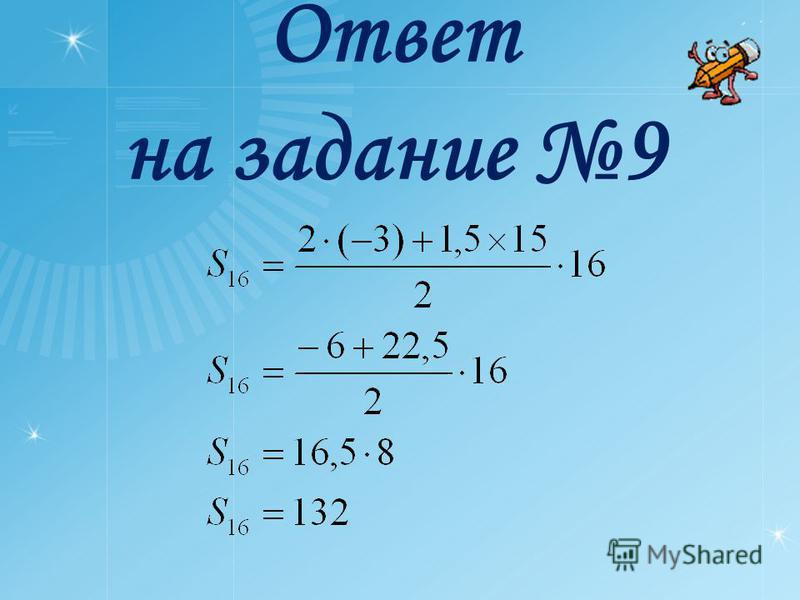 Ответ на задание 9