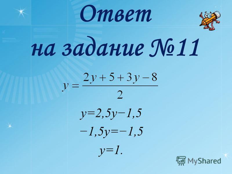 Ответ на задание 11 y=2,5y1,5 1,5y=1,5 y=1.