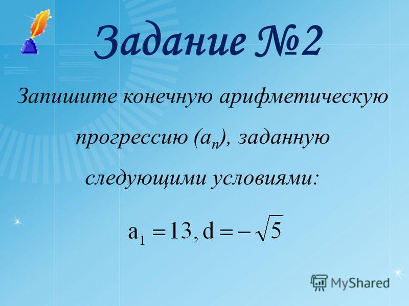 Задание 2 Запишите конечную арифметическую прогрессию (a n ), заданную следующими условиями: