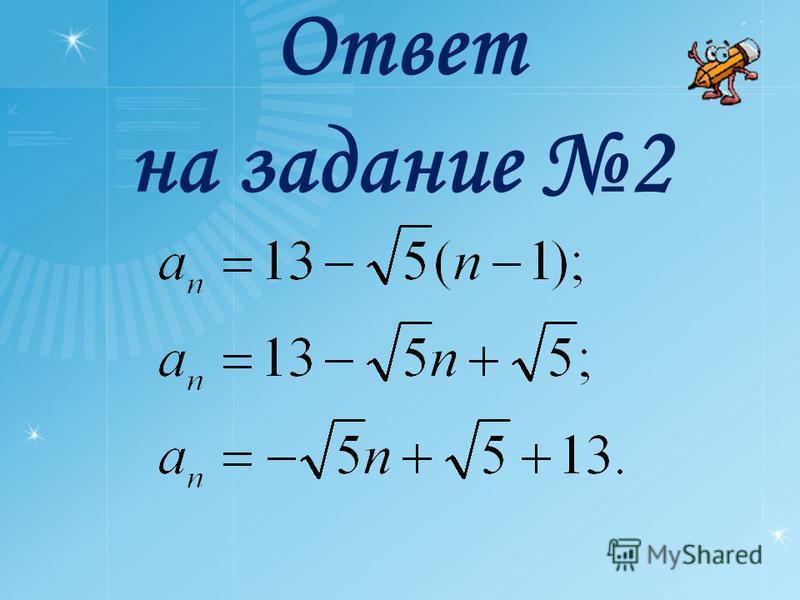 Ответ на задание 2