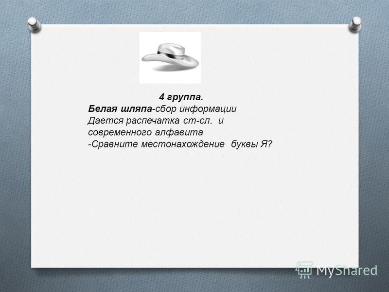 4 группа. Белая шляпа - сбор информации Дается распечатка ст - сл. и современного алфавита - Сравните местонахождение буквы Я ?