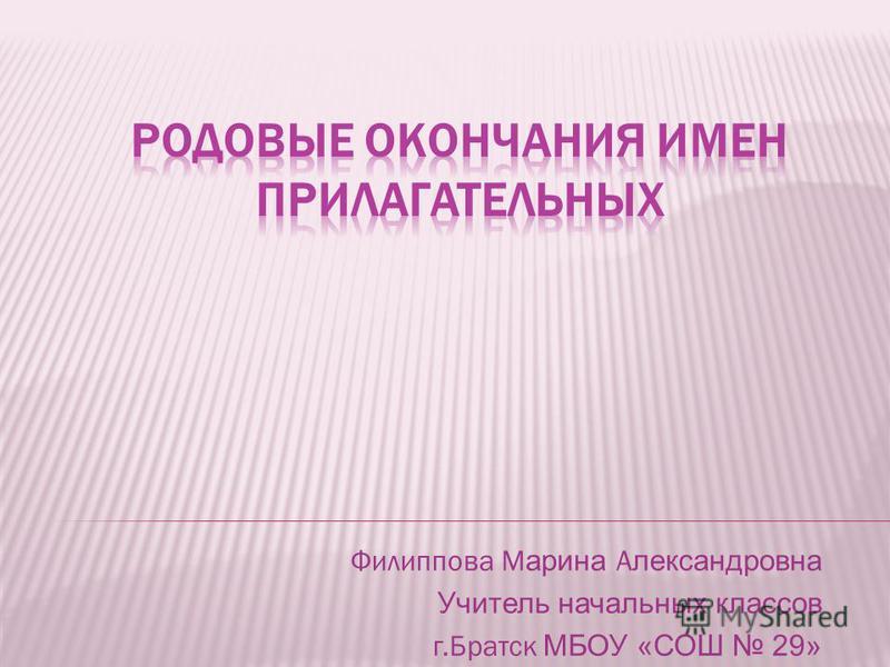 Филиппова М арина А лександровна Учитель начальных классов г.Братск МБОУ «СОШ 29»