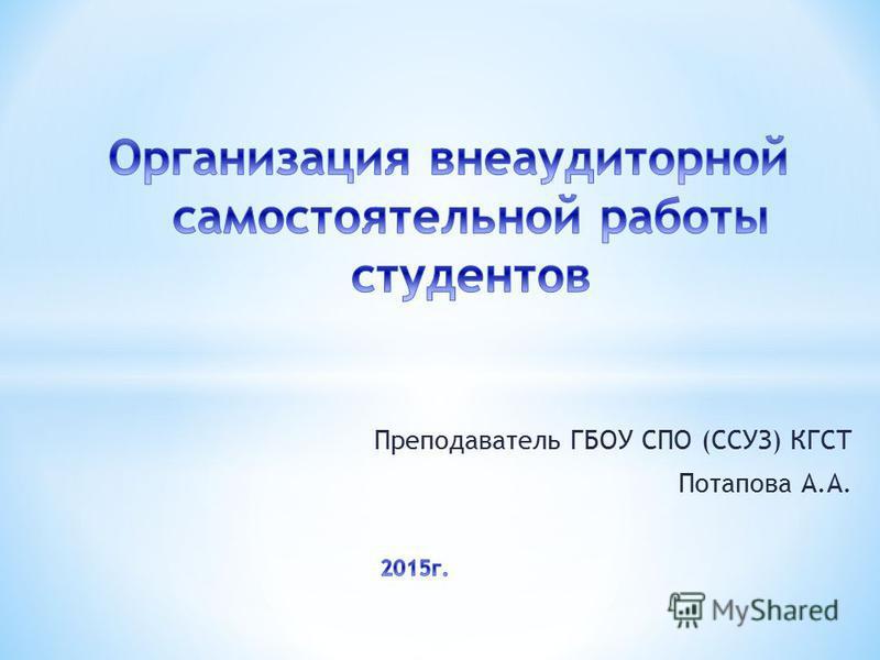 Преподаватель ГБОУ СПО (ССУЗ) КГСТ Потапова А.А.