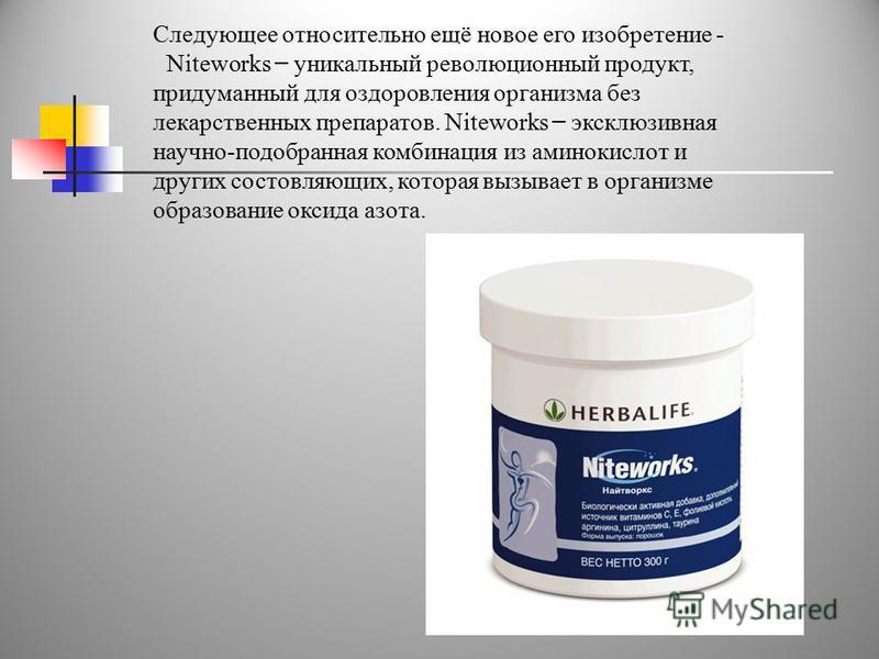 Следующее относительно ещё новое его изобретение - Niteworks – уникальный революционный продукт, придуманный для оздоровления организма без лекарственных препаратов. Niteworks – эксклюзивная научно-подобранная комбинация из аминокислот и других соста