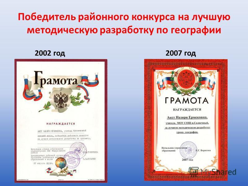 Победитель районного конкурса на лучшую методическую разработку по географии 2002 год 2007 год
