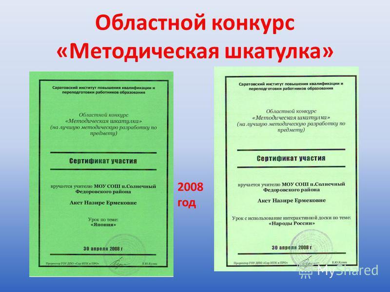 Областной конкурс «Методическая шкатулка» 2008 год