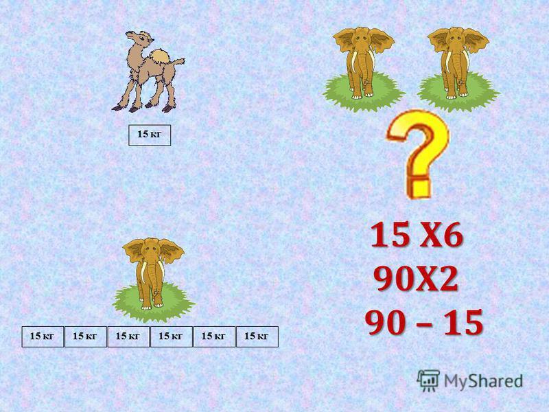 15 кг 15 X6 90X2 90 – 15 90 – 15