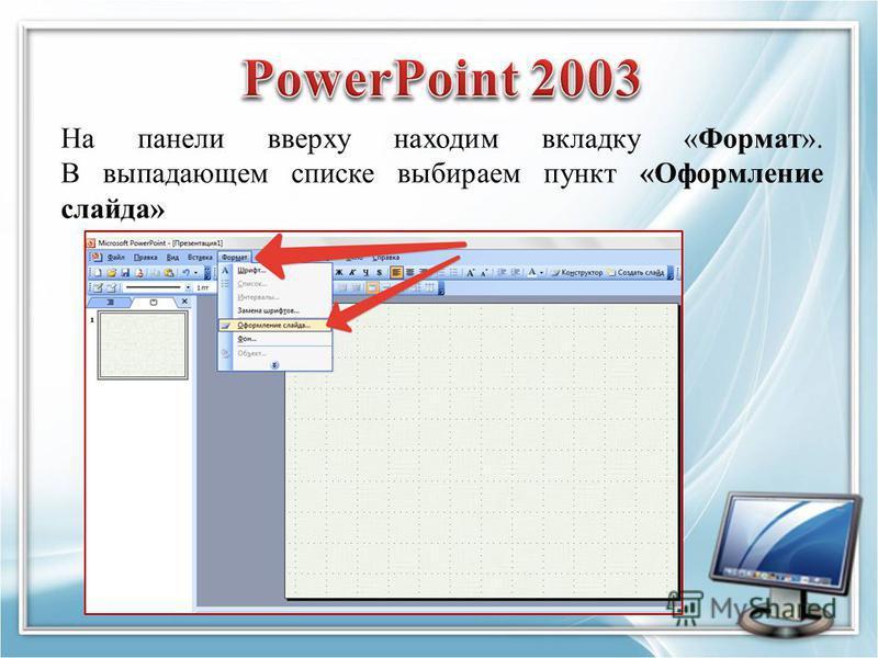 На панели вверху находим вкладку «Формат». В выпадающем списке выбираем пункт «Оформление слайда»