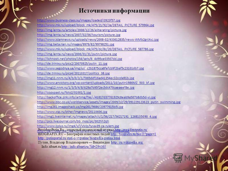 Источники информации http://www.business-class.su/images/loaded/i3923f57. jpg http://www.mk.ru/upload/iblock_mk/475/21/92/3a/DETAIL_PICTURE_579964. jpg http://img.lenta.ru/articles/2008/12/26/eliterating/picture.jpg http://img.lenta.ru/news/2007/02/0