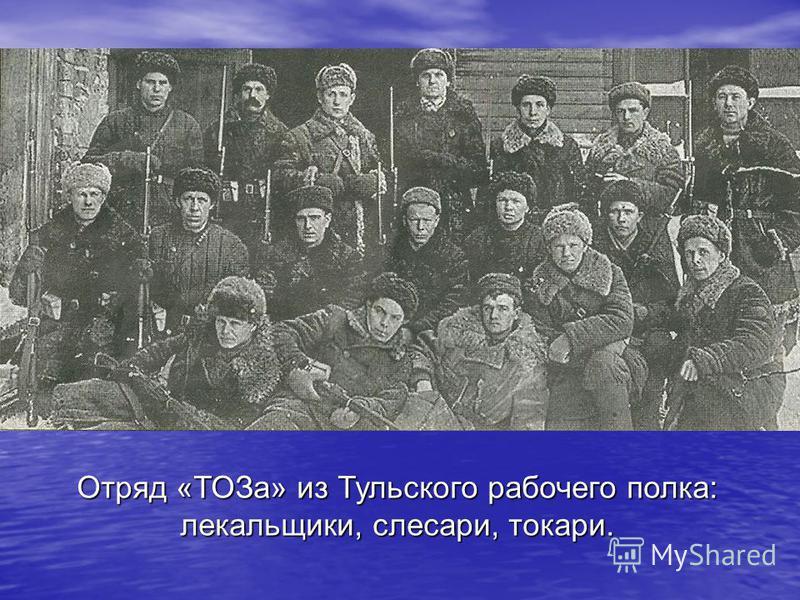 Отряд «ТОЗа» из Тульского рабочего полка: лекальщики, слесари, токари.