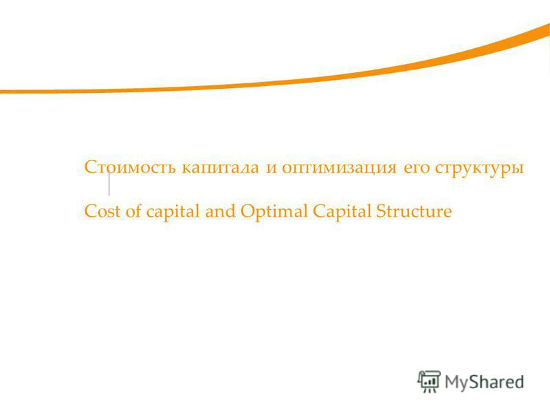 Стоимость капитала и оптимизация его структуры Cost of capital and Optimal Capital Structure