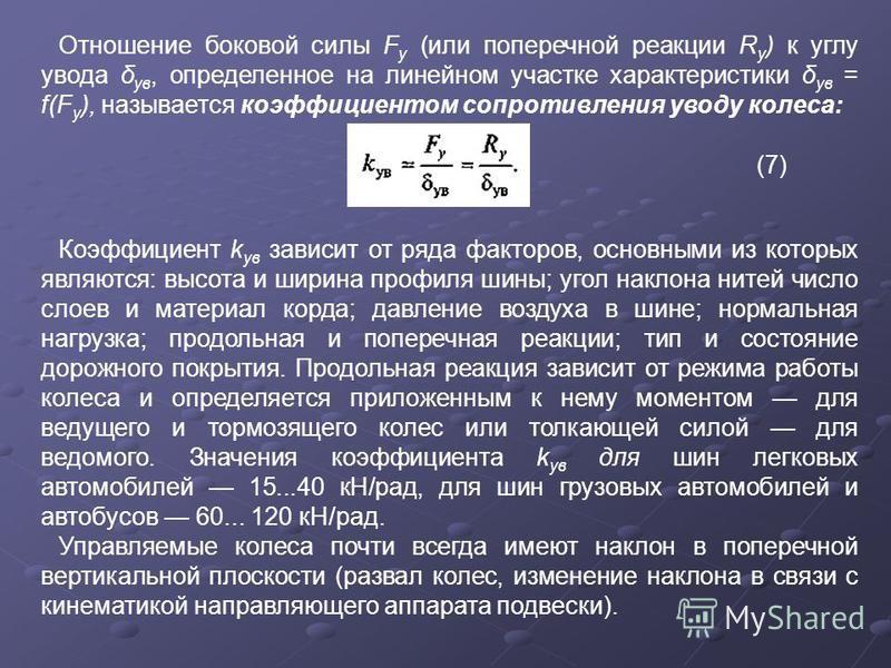 Отношение боковой силы F у (или поперечной реакции R y ) к углу увода δ ув, определенное на линейном участке характеристики δ ув = f(F y ), называется коэффициентом сопротивления уводу колеса: (7) Коэффициент k ув зависит от ряда факторов, основными