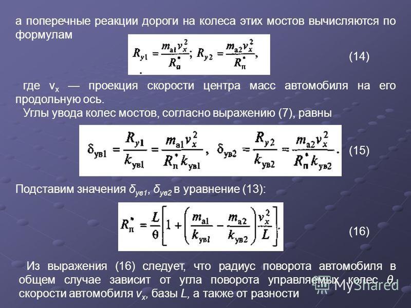 а поперечные реакции дороги на колеса этих мостов вычисляются по формулам (14) где v x проекция скорости центра масс автомобиля на его продольную ось. Углы увода колес мостов, согласно выражению (7), равны (15) Подставим значения δ ув 1, δ ув 2 в ура