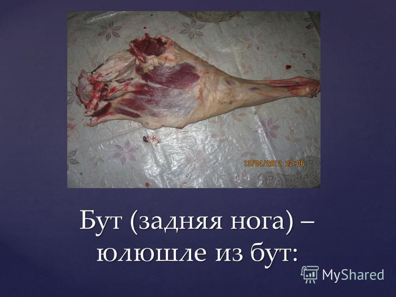 Бут (задняя нога) – юлюшле из бут: