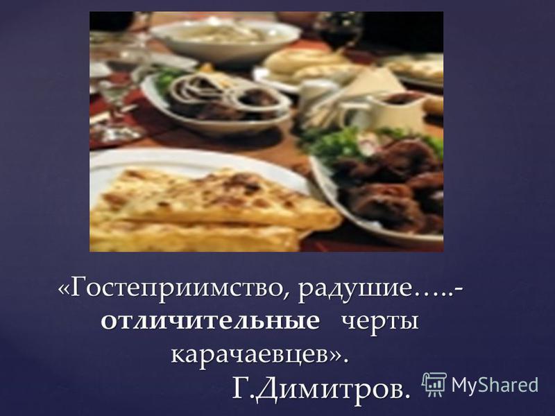 «Гостеприимство, радушие…..- отличительные черты карачаевцев». Г.Димитров.